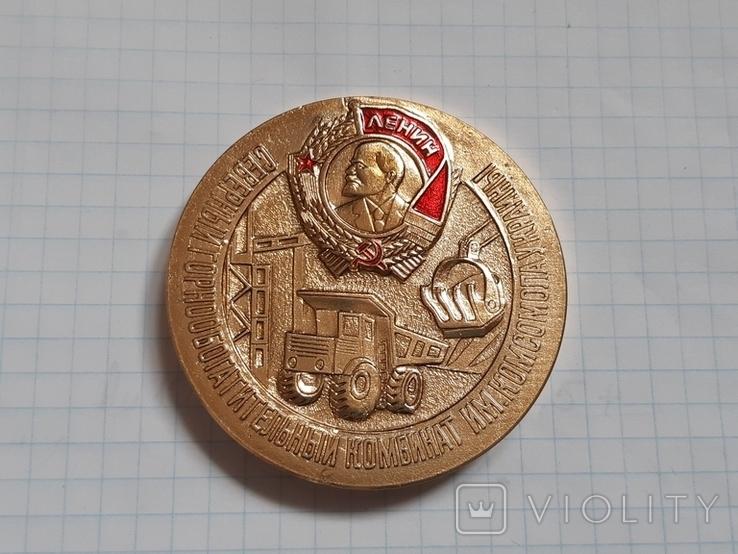 """Настольная медаль """"Горнообогатительный комбинат"""", фото №5"""
