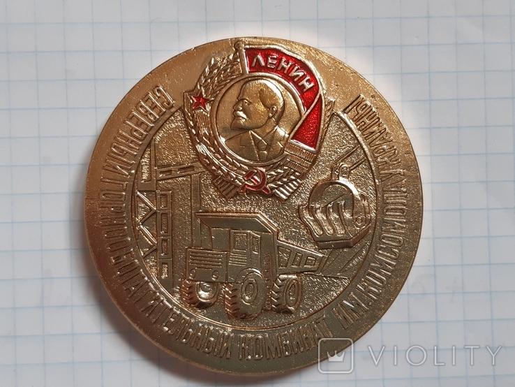 """Настольная медаль """"Горнообогатительный комбинат"""", фото №6"""