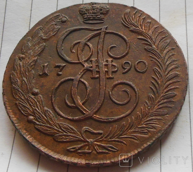 5 копеек 1790 г. АМ, фото №2