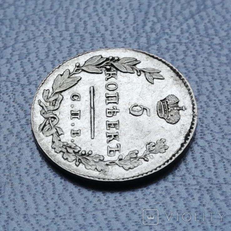 5 копеек 1830 года, фото №5