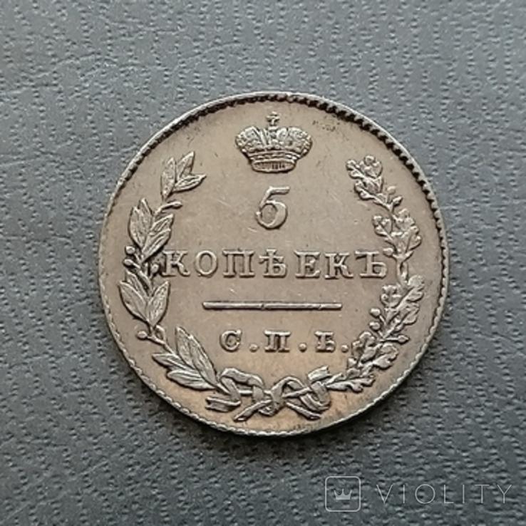 5 копеек 1830 года, фото №6
