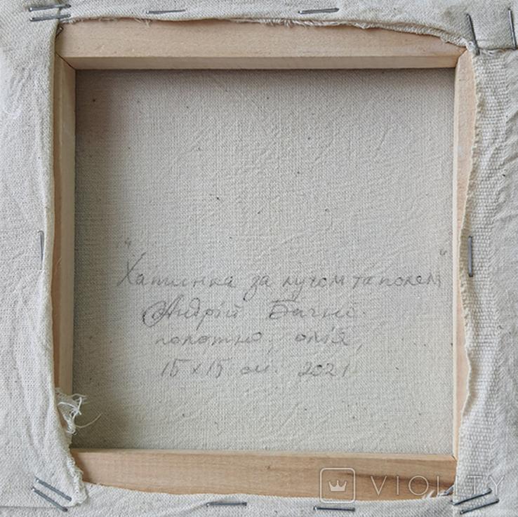 Картина, Хатинка за лугом та полем, 15х15 см. Живопис на полотні, фото №5