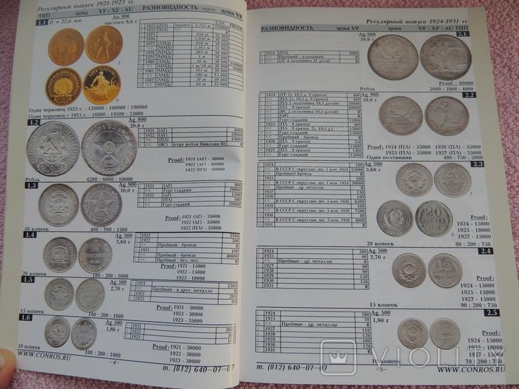 Каталог справочник Монеты РСФСР и России 1921-2021 Оригинал, фото №3