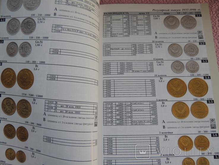 Каталог справочник Монеты РСФСР и России 1921-2021 Оригинал, фото №4