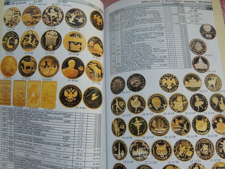 Каталог справочник Монеты РСФСР и России 1921-2021 Оригинал, фото №7