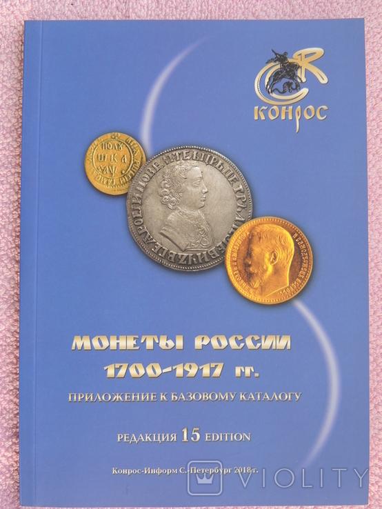 Каталог Монеты России 1700-1917 Оригинал., фото №2