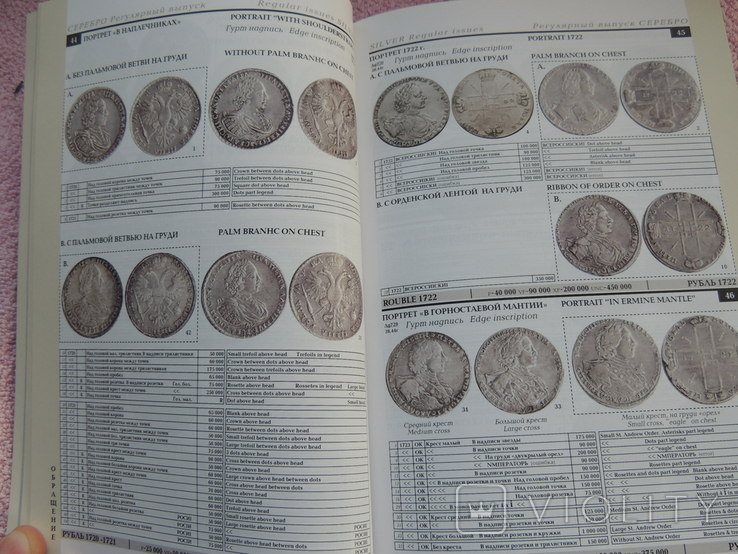 Каталог Монеты России 1700-1917 Оригинал., фото №4