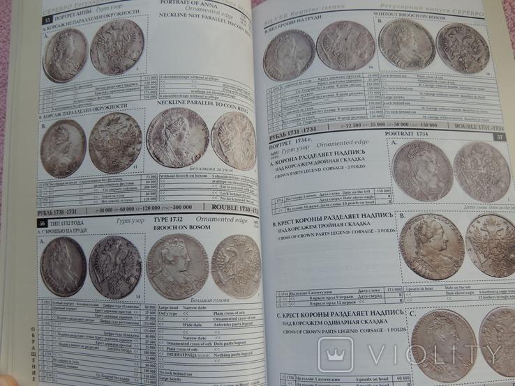 Каталог Монеты России 1700-1917 Оригинал., фото №5