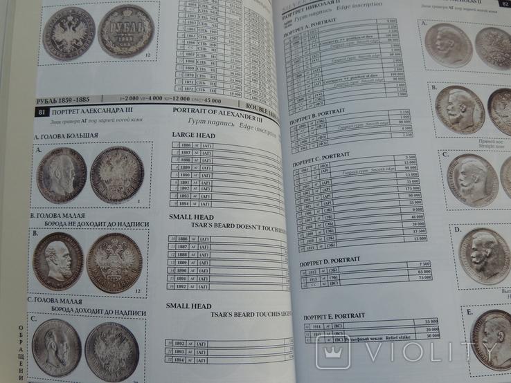 Каталог Монеты России 1700-1917 Оригинал., фото №6