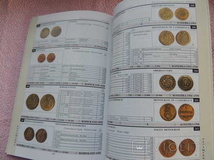 Каталог Монеты России 1700-1917 Оригинал., фото №10