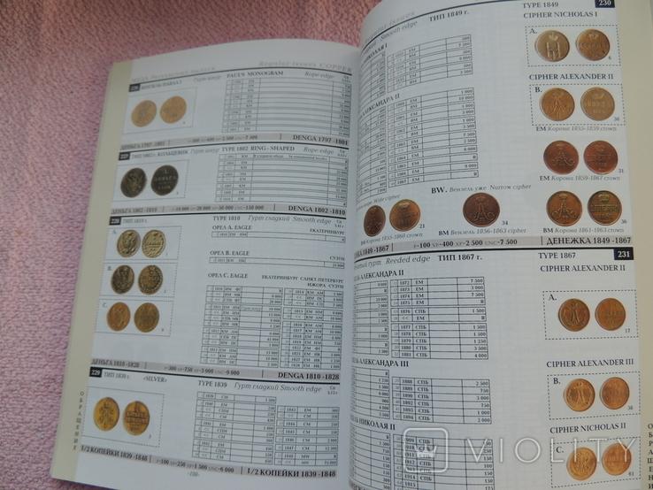 Каталог Монеты России 1700-1917 Оригинал., фото №11