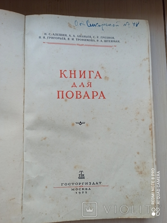 Книга для повара.1952 год., фото №3