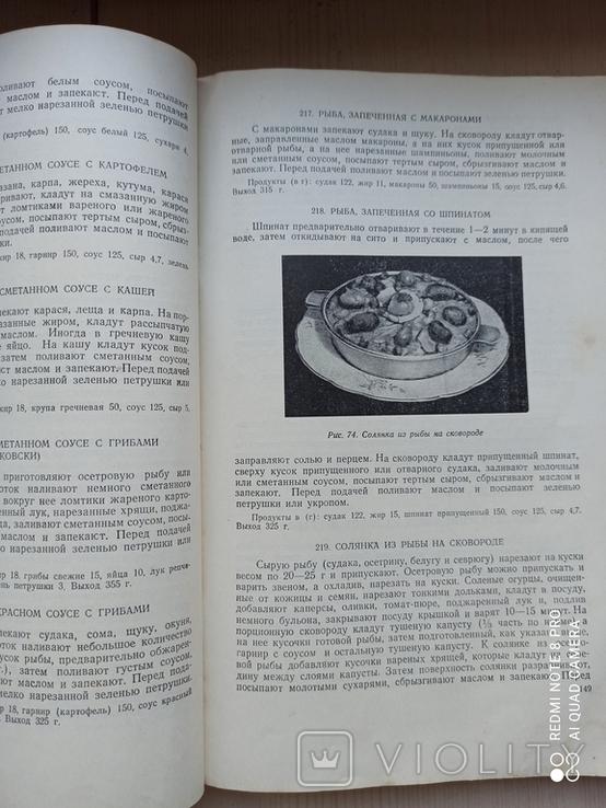 Книга для повара.1952 год., фото №4