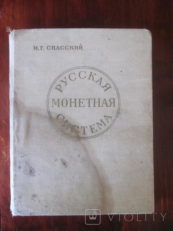 И. Г. Спасский. Русская монетная система., фото №2