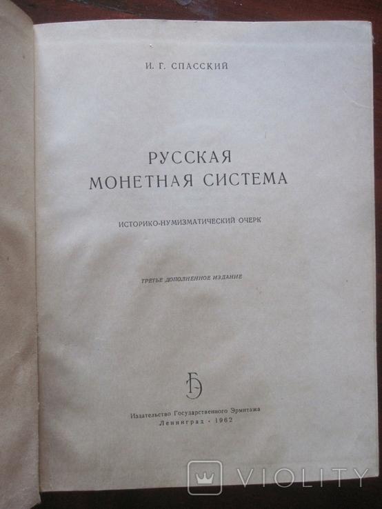 И. Г. Спасский. Русская монетная система., фото №3
