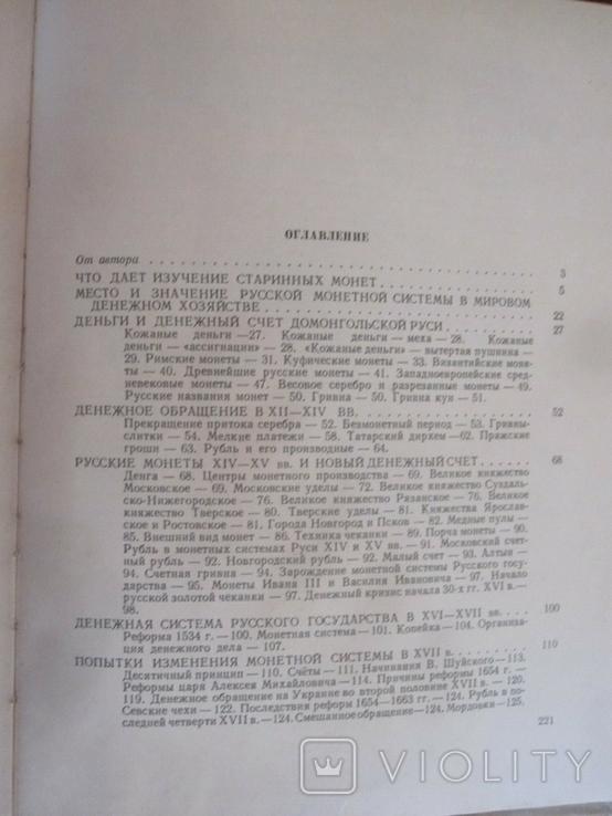 И. Г. Спасский. Русская монетная система., фото №4