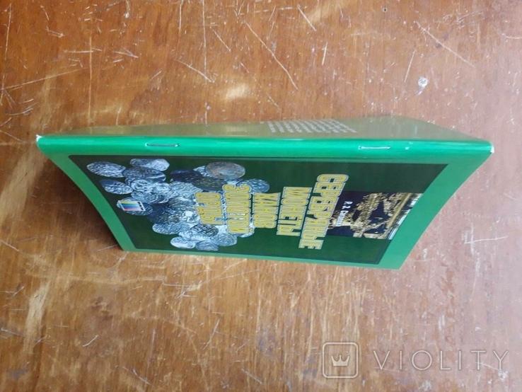 Серебряные монеты ханов золотой орды. .З. Сагдеева. Репринт 1, фото №4