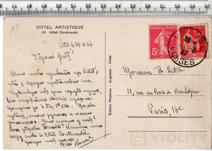 Франция. 1937 год., фото №3