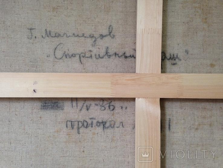 Спортивный Марш 1980 е Заслуженный художник Украины Магмедов Георгий Иванович, фото №4