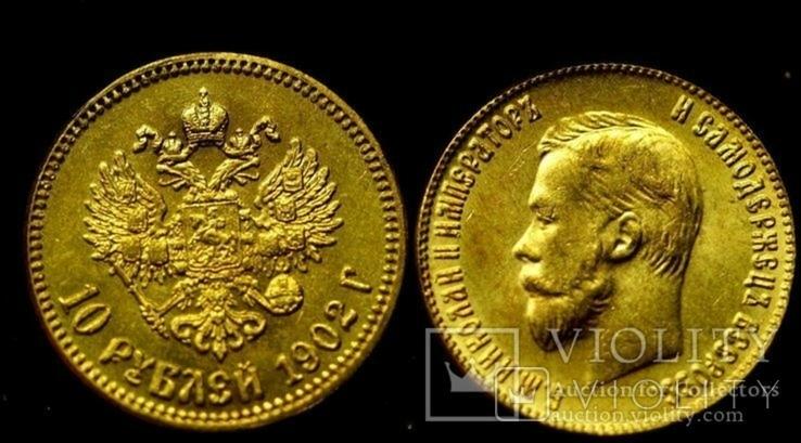 10 рублей 1902 Николая 2 копия монеты