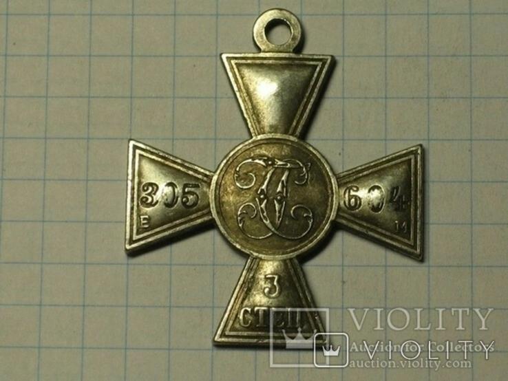 Георгиевский крест 3ст. 604м копия, фото №3