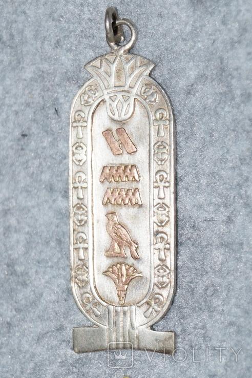 Серебряный кулон.(Египет)., фото №4