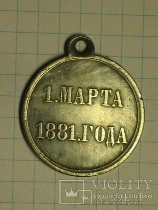 1 марта 1881 копия, фото №2