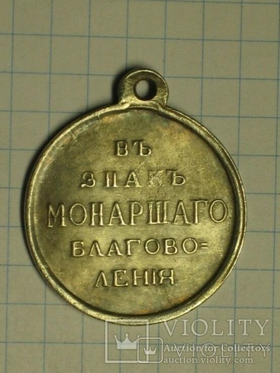 В знак монаршего благоволения копия, фото №2