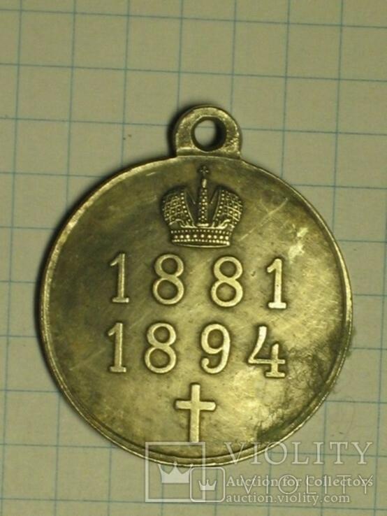 1881-1894 копия, фото №2
