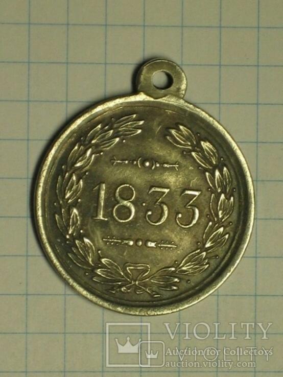 Медаль 1833 копия, фото №2