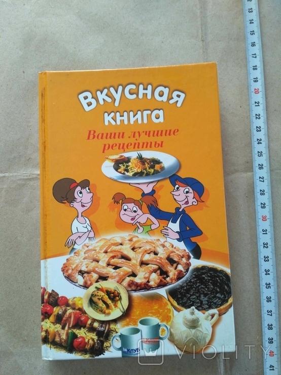 Вкусная книга Ваши лучшие рецепты, фото №2