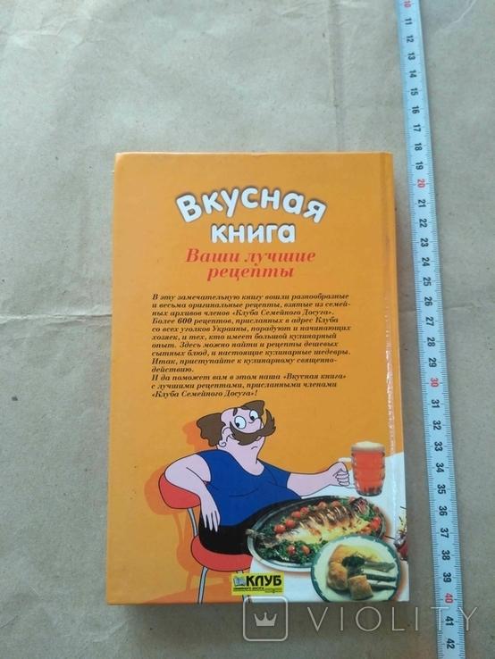 Вкусная книга Ваши лучшие рецепты, фото №4