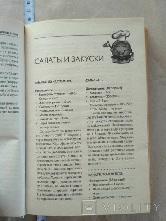 Вкусная книга Ваши лучшие рецепты, фото №9