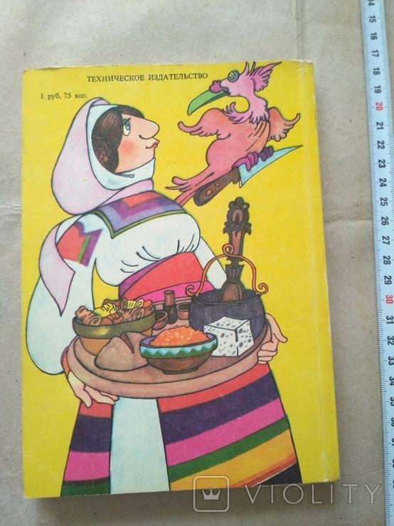 Румынская кухня Негря Ион Бушкэ Флоря 1985р, фото №4