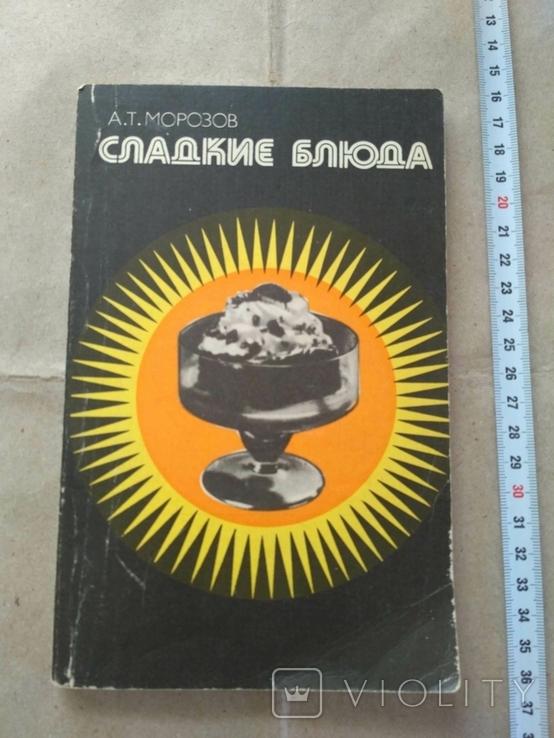 Сладкие блюда А.Т. Морозов 1981р, фото №2