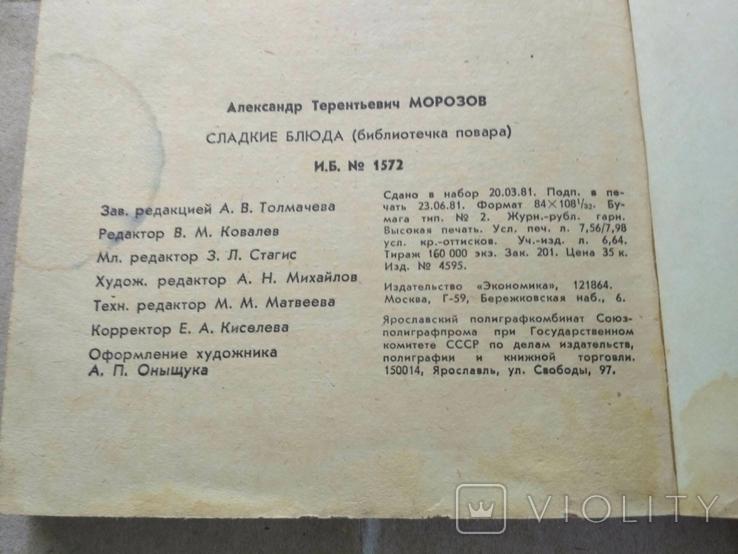 Сладкие блюда А.Т. Морозов 1981р, фото №5