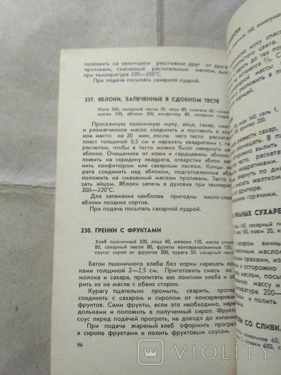 Сладкие блюда А.Т. Морозов 1981р, фото №7