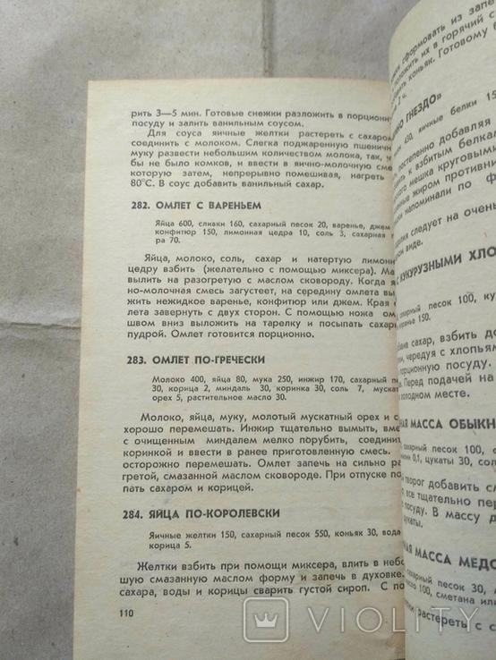 Сладкие блюда А.Т. Морозов 1981р, фото №8