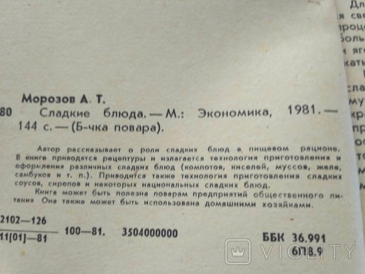 Сладкие блюда А.Т. Морозов 1981р, фото №11