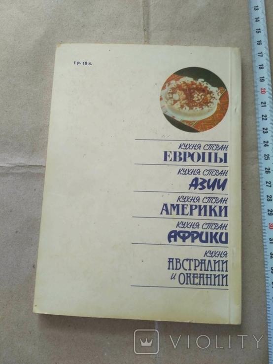Особенности кухни народов мира 1990р, фото №4