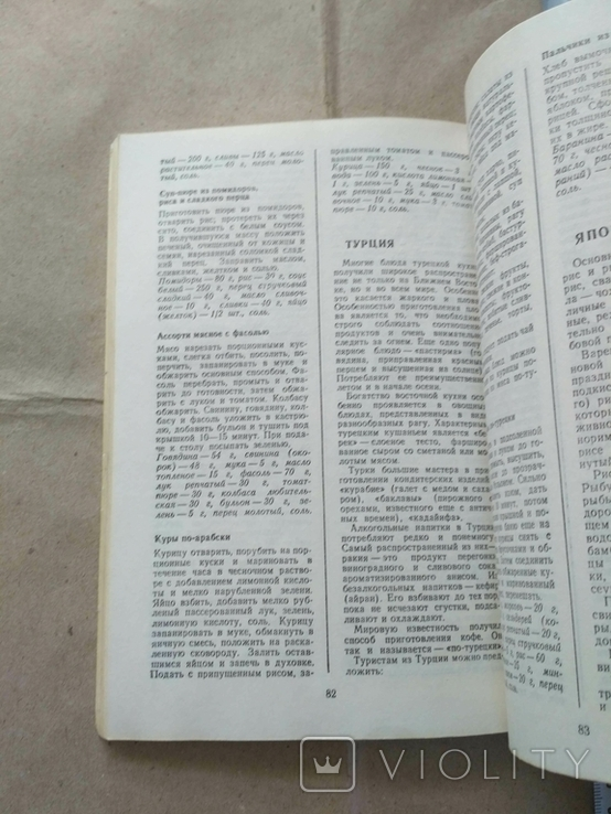 Особенности кухни народов мира 1990р, фото №7