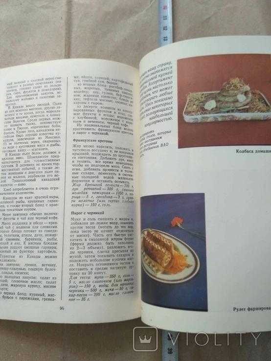 Особенности кухни народов мира 1990р, фото №8