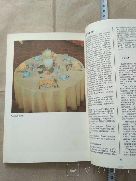 Особенности кухни народов мира 1990р, фото №9