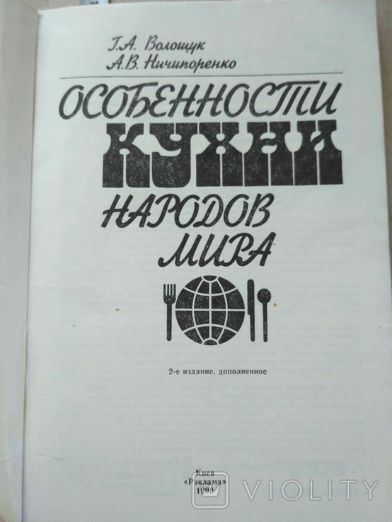 Особенности кухни народов мира 1990р, фото №10