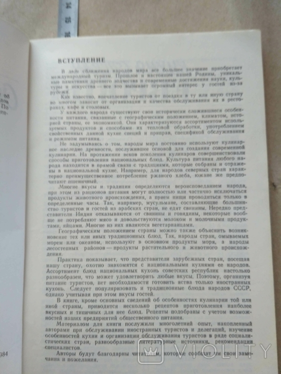 Особенности кухни народов мира 1990р, фото №12