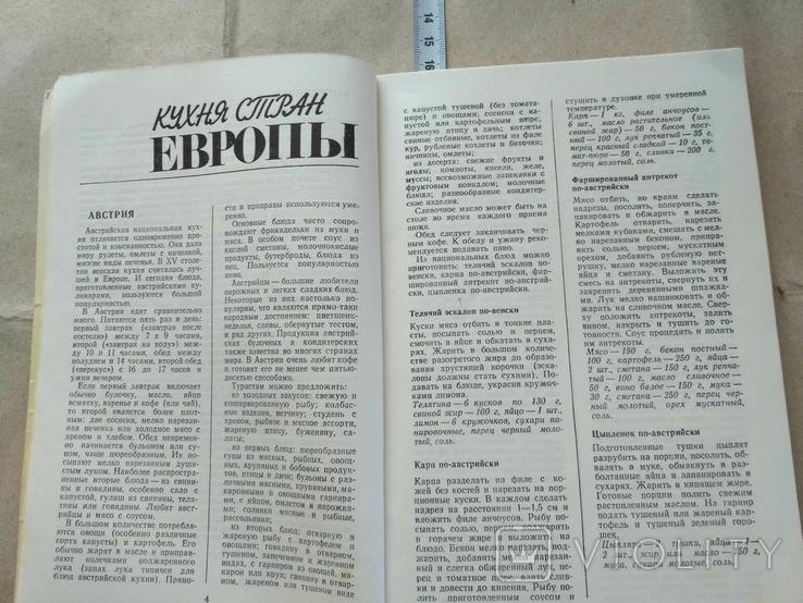 Особенности кухни народов мира 1990р, фото №13