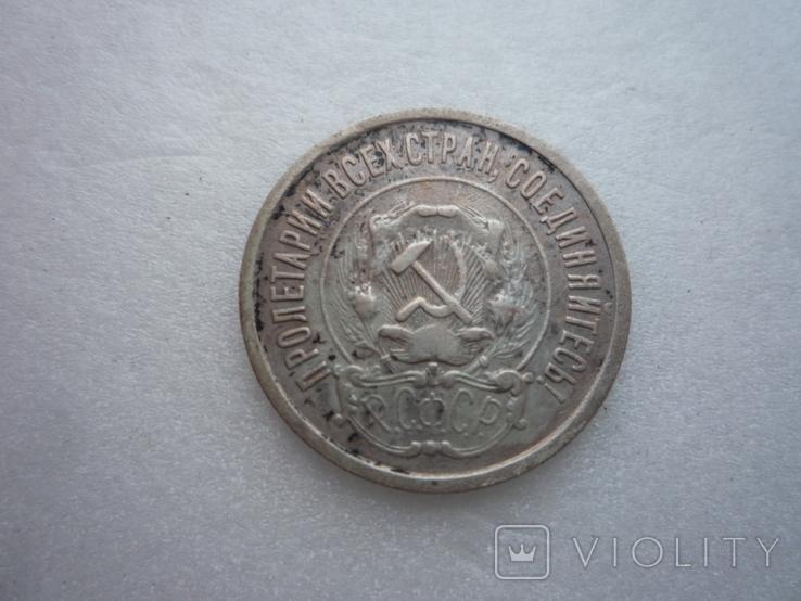 20 копеек 1921г., фото №3