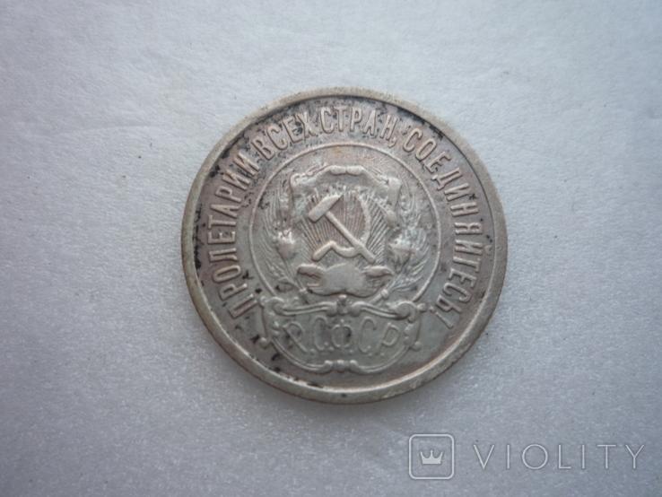 20 копеек 1921г., фото №4