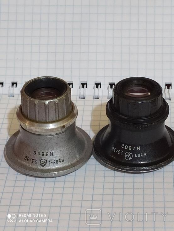 Два Объектива И50У,И50У-1., фото №5