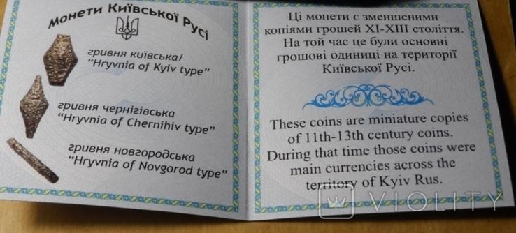 Набор монет серебро гривня київська чернігівська новгородська футляр 2020 набор тип 1, фото №8